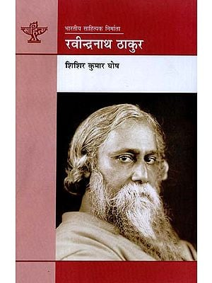 रवीन्द्रनाथ ठाकुर: Rabindranath Thakur (English Monograph Translated Into Maithili)