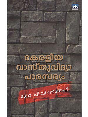 Keraliya Vasthuvidya Param Paryam (Malayalam)