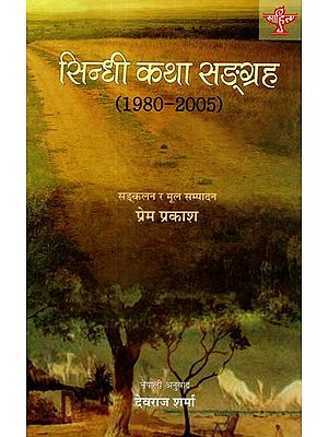 सिन्धी कथा सङ्ग्रह - 1980 - 2005: Sindhi katha Sangrah - 1980 - 2005 (The Anthology of Sindhi Short Stories Translated Into Nepali)