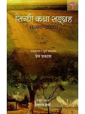 सिन्धी कथा सङ्ग्रह - 1980 - 2005: Sindhi katha Sangrah - 1980 - 2005 (The Anthology of Sindhi Short Stories Translated Into Nepali)