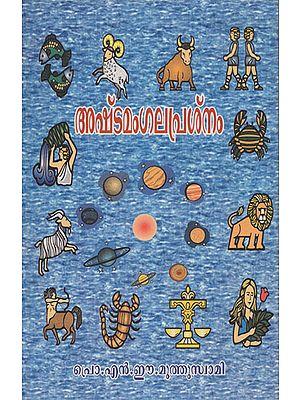 Ashta Mangala Prasna (Malayalam)
