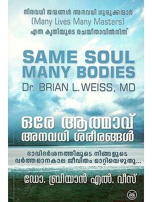 Same Soul, Many Bodies-Many Lives Many Masters (Malayalam)