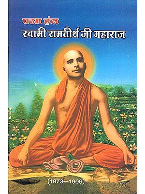 परम हंस स्वामी रामतीर्थ जी महाराज: Param Hans Swami Ramatirth Ji Maharaj