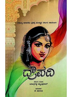 Draupadi (Sahitya Akademi's Award-Winning Telugu Novel Translated Into Kannada)