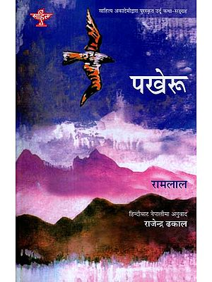 पखेरू: Pakheru (Sahitya Akademi's Award-Winning Urdu Short Stories Translated Into Nepali)