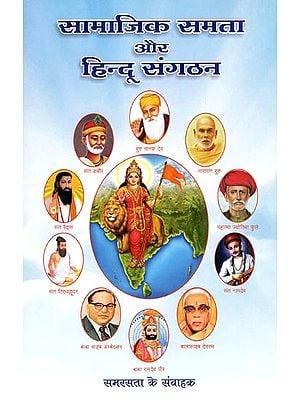 सामाजिक समता और हिन्दू संगठन: Social Equality and Hindu Organization