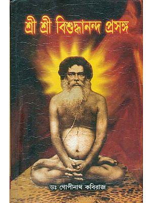 শ্রী শ্রী বিশুদ্ধানন্দ  প্রসঙ্গ: Sri Sri Visuddhananda Prasanga (Bengali)
