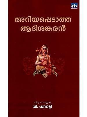 Ariyappedatha Adi Sankaran (Malayalam)