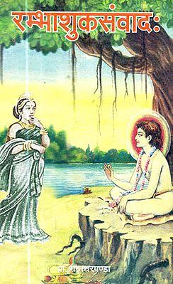 रंभाशुकसंवाद : Rambhasuka Samvada