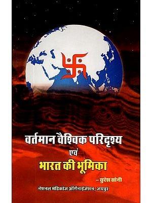 वर्तमान वैश्विक परिदृश्य एवं भारत की भूमिका: Current Global Landscapes and Role of India