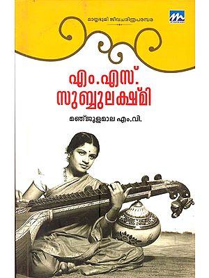 M. S. Subbulakshmi (Malayalam)
