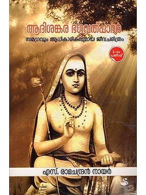 Adishankara Bhagavadpadar (Malayalam)
