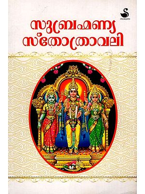Subrahmannya Sthothravali (Malayalam)