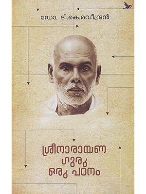 Sreenarayana Guru: Oru Padanam (Malayalam)