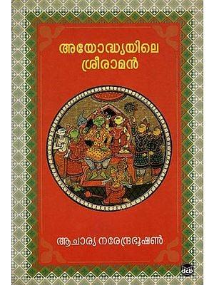 Ayodhyayile Sreeraman (Malayalam)