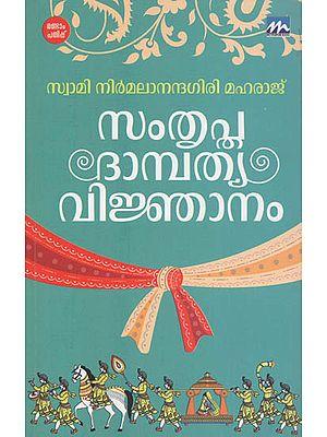 Samthruptha Dampathya Vijnanam (Malayalam)