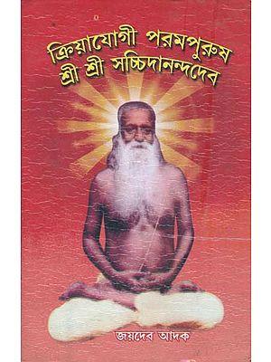 ক্রিয়াযোগী পরমপুরুষ শ্রী শ্রী সাচ্চিদানন্দদেব: Kriyayogi Shri Shri Sachchidananda Dev (Bengali)