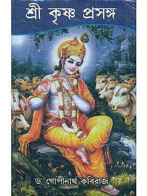 শ্রী কৃষ্ণ প্রসঙ্গ: Shri Krishna Prasanga (Bengali)
