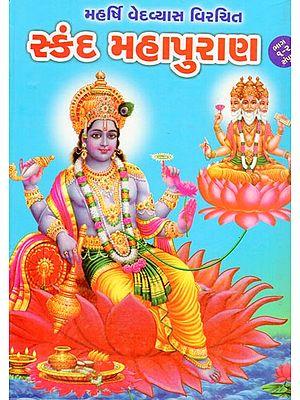 સ્કંદ મહાપુરાણ: Skanda Mahapurana