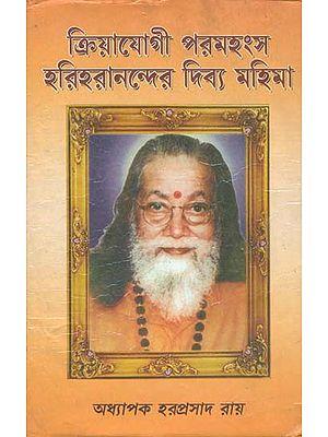ক্রিয়াযোগী পরমহংস  হরেহরানন্দের: Kriyayogi Paramahansa Hariharananda (Bengali)