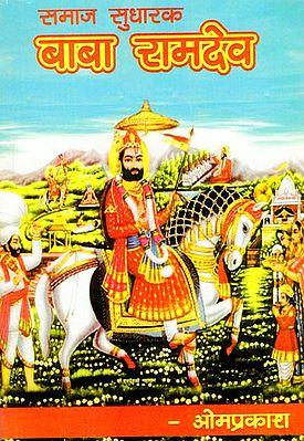 समाज सुधारक-बाबा रामदेव: Social Reformer-Baba Ramdev