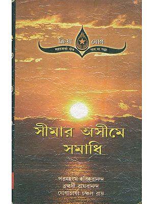 সীমার অসীমে সমাধি: Aseem Samadhi (Bengali)