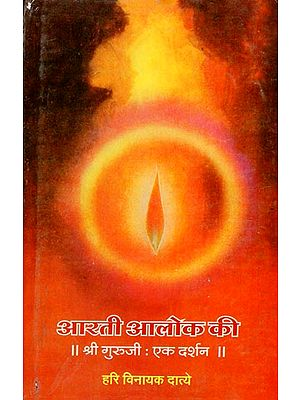 आरती आलोक की-श्री गुरूजी : एक दर्शन Aarti Alok ki- An Introduction to Gowalkar