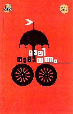 Mali Ramayanam (Malayalam)