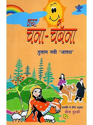 नया चना - चबेना: Naya Chana - Chabena (Sahitya Akademi's Award-Winning Kashmiri Poetry and Short Stories Translated Into Hindi)