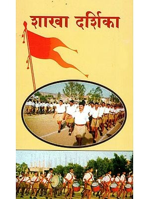 शाखा दर्शिका: Introduction to R.S.S. Shakha