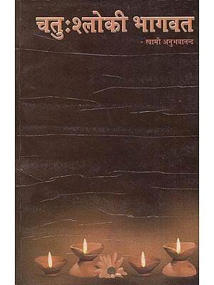 चतु:श्लोकी भागवत: Chatuh Shloki Bhagavata