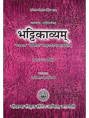 भट्टिकाव्यम्: Bhattikavyam (12-22 Sarga)
