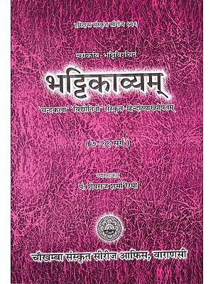 भट्टिकाव्यम्: Bhattikavyam (7-11 Sarga)