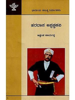 Haradasa Appachakavi - A Monograph in Kannada by Addanda C. Cariappa