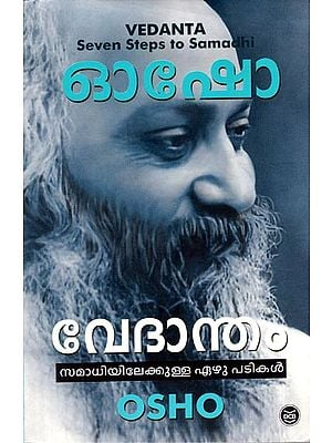 Vedanta- Seven Steps to Samadhi (Malayalam)