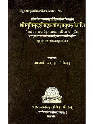 श्रीस्तुतिसुदर्शनाष्टकषोडशायुधस्तोत्राणि: Stuti of Sudarshan Chakra