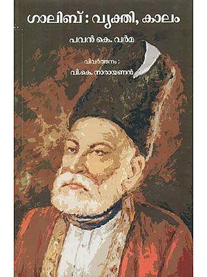 Ghalib : Vyakthi, Kalam (Malayalam)