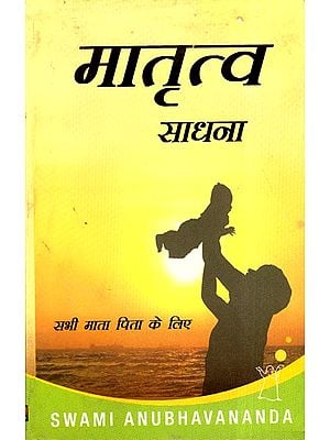 मातृत्व साधना: Maternity Practice (For All Parents)