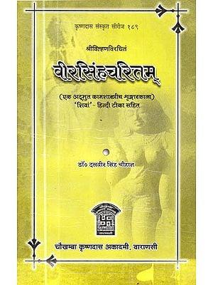 वीरसिंहचरितम् : Veer Singh Charitam