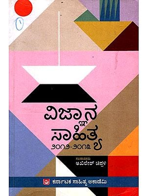 Vijnana Sahitya- An Antology of Selected Articles on Science (Kannada)