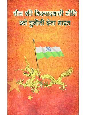 चीन की विस्तारवादी नीति को चुनौती देता भारत: India Challenges China's Expansionist Policy