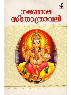 Ganesha Sthotharavali (Malayalam)