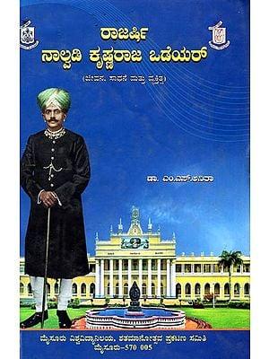 ರಾಜರ್ಷಿ ನಾಲ್ವಡಿ ಕೃಷ್ಣರಾಜ ಒಡಯರ್: A Biography of Krishnaraja Odeyar (Kannada)