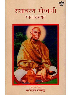राधाचरण गोस्वामी रचना - संचयन: An Anthology of Selected Writings of Modern Hindi Writer Radhacharan Goswami