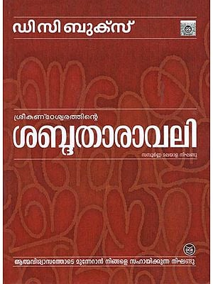 Sabdatharavali (Malayalam)