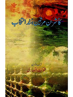 Kashirein Marsiyan Hund Intikhab - An Anthology of Kashmiri Marsia (Urdu)