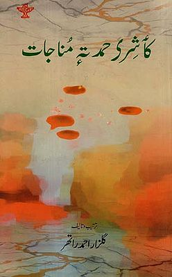 Kaashir Hamud te Munajaat:  An Anthology of Kashmiri hamd and Munajat (Urdu)