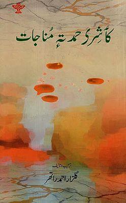 Kaashir Hamud te Munajaat:  An Anthology of Kashmiri hamd and Munajat (Urdu)
