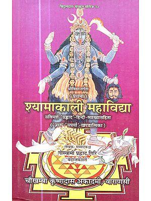 श्यामकली महाविघा : Syamakali Mahavidya