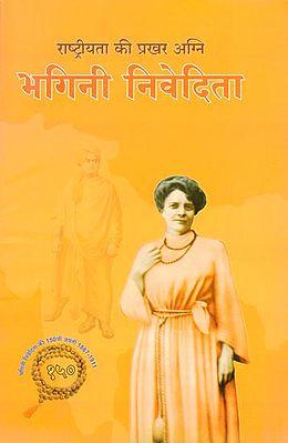 राष्ट्रीयता की प्रखर अग्नि- भगिनी निवेदिता: Bhagini Nivedita Our Pride